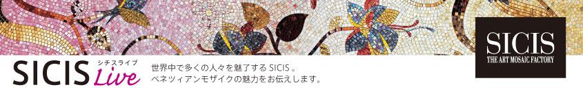 SICIS Live | シチスライブ | ベネツィアンモザイク