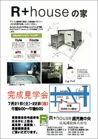 kagoshima_kngk01.jpg