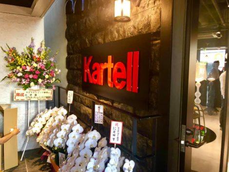 カルテル トーヨーキッチンスタイル ショールーム 静岡県