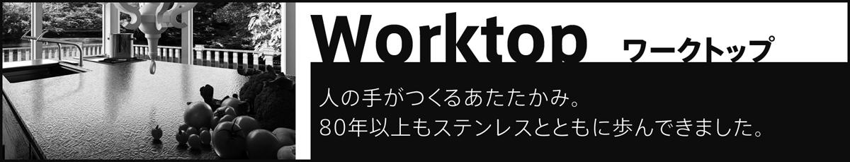 worktop