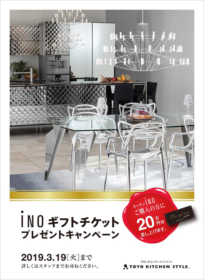 静岡西 システムキッチン INO キャンペーン