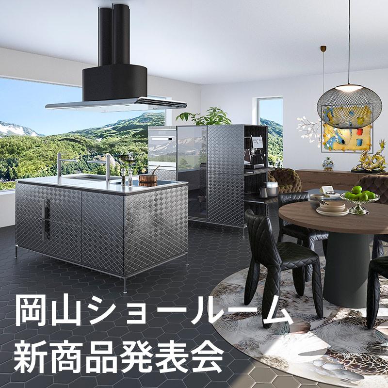 《イノ メタリックダイヤモンド》 新商品発表会開催! in岡山ショールーム