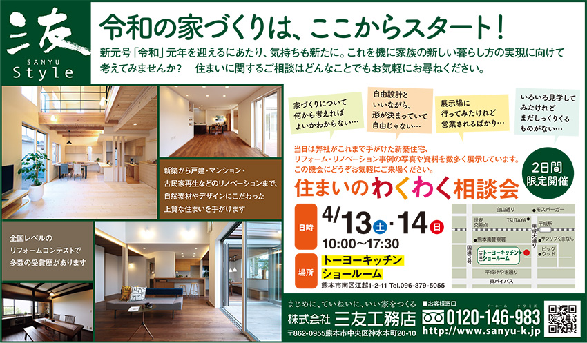 4.9_kumamoto1