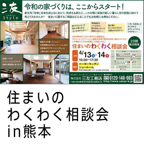 ◆三友Style×TOYO KITCHEN STYLE コラボレーション企画 「住まいのわくわく相談会」 in熊本
