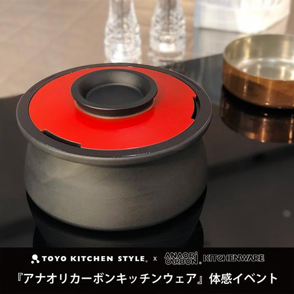 アナオリカーボンキッチンウェア 体感イベントのお知らせ in大阪