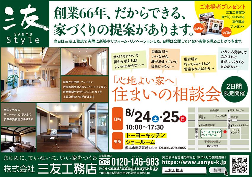 8.20_kumamoto1