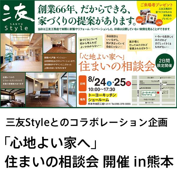 三友Styleとのコラボレーション企画「心地よい家へ」住まい相談会   in熊本