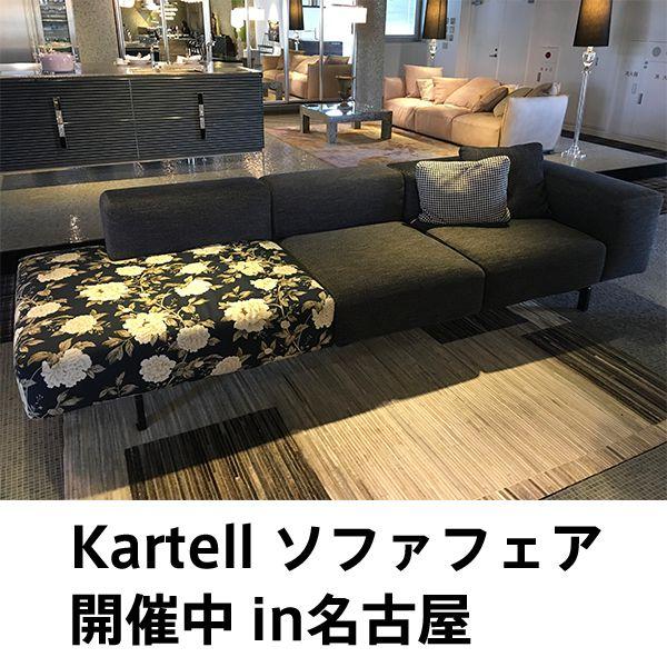 Kartellソファフェア開催中 in名古屋
