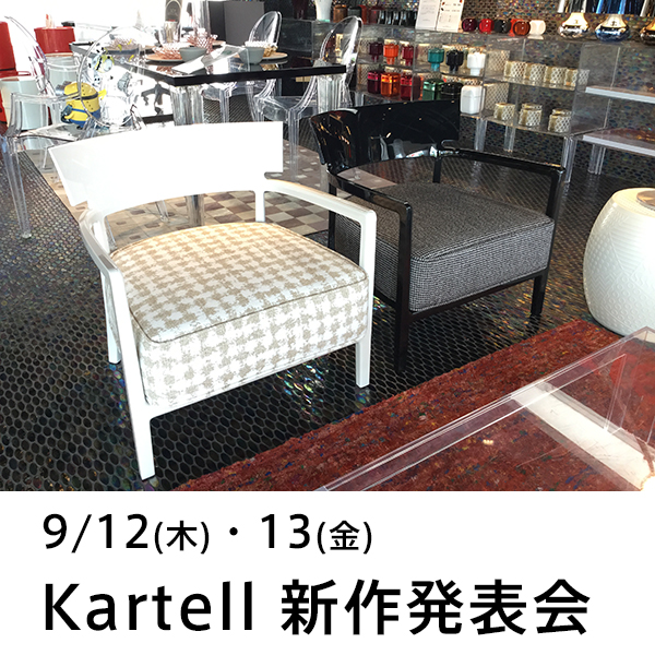 Kartell新作発表会 9/12(木)・9/13(金)in名古屋