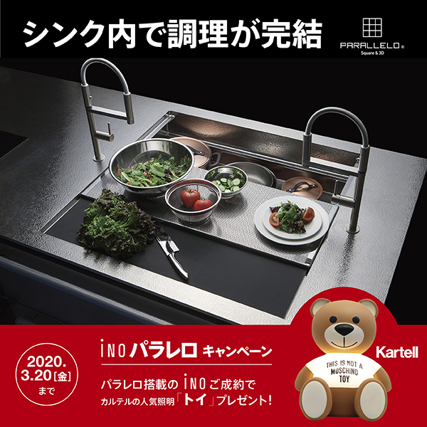 INOパラレロご成約キャンペーン