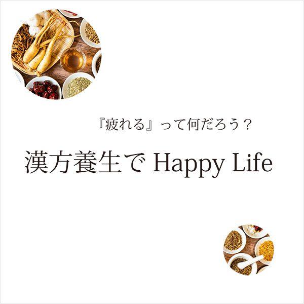 秋の漢方・薬膳講座 <漢方養生でHappy Life>in京都