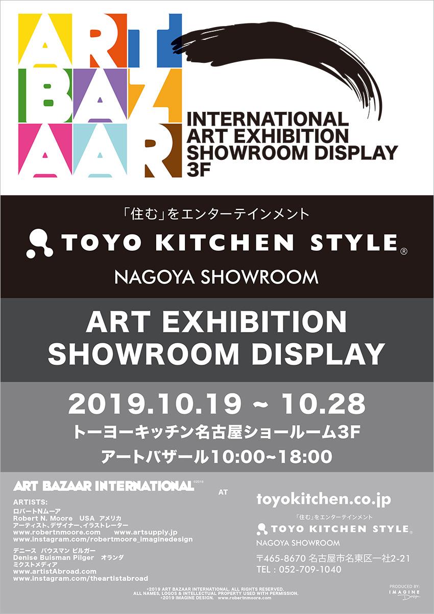ロバート&デニース アート展示会 10/19~10/28 in名古屋|ショールーム ...