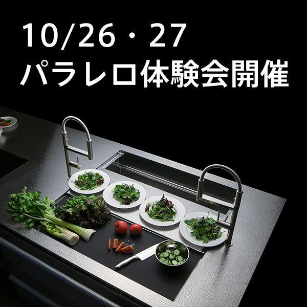 10/26(土)・10/27(日) パラレロ体験会開催! in名古屋