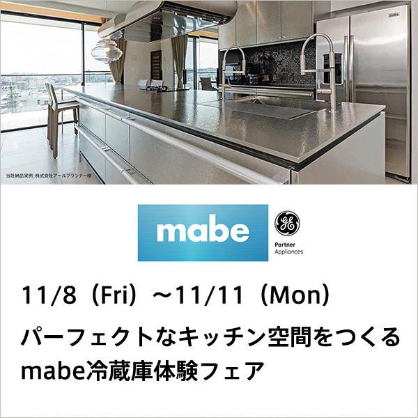 パーフェクトなキッチン空間をつくるmabe冷蔵庫体験フェア in広島