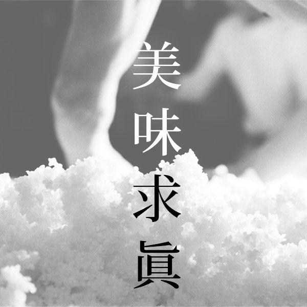 [美味求眞] 桝田酒造店 5代目 桝田隆一郎氏が語る、美味い日本酒とは? 特別講演 & スペシャルな日本酒7種と酒肴のペアリング会