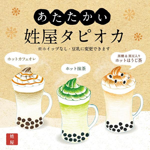 芙蓉峰の麺処 姓屋(しょうや)  自分だけのタピオカドリンクをつくろう!イベント開催  in静岡西