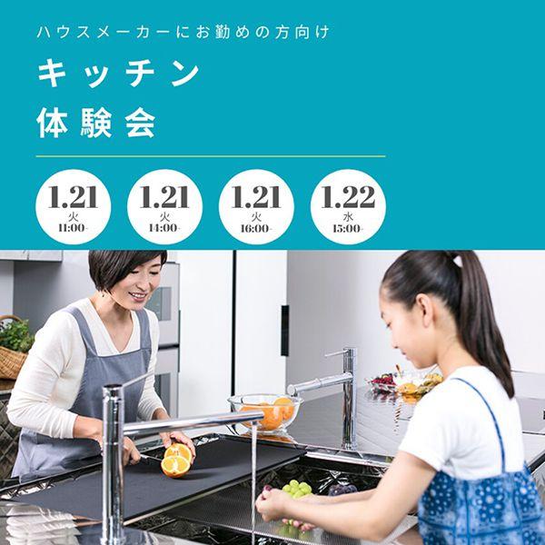 <住宅メーカー勤務の方向け>キッチン体験会 in 福岡