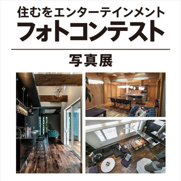 フォトコンテスト写真展  in 仙台