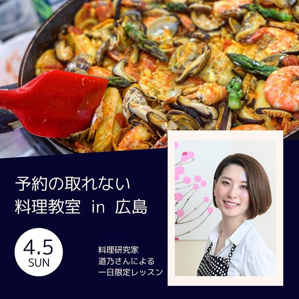 予約の取れない料理教室 in 広島