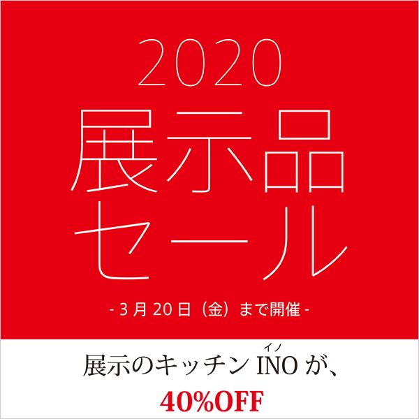 キッチン 「 INO|イノ」展示品セール 開催!