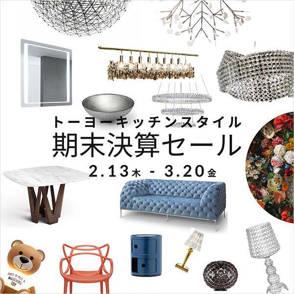 ◆期末決算セール 詳細◆どんなインテリアがセールになる?in 福岡・熊本・広島