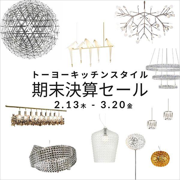 ◆期末決算セール 詳細 Part.2 ◆売れ筋の照明も対象に in 福岡・熊本・広島