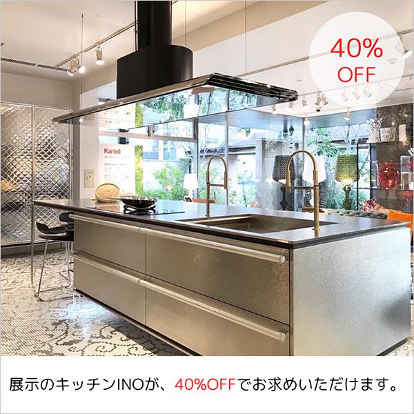 【まだ間に合う!キッチン・収納展示品40%OFF】セール開催中 in 福岡