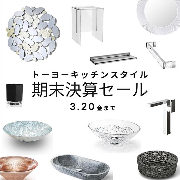 期末決算セール 詳細Part.3◆憧れのBAGNO(洗面)もこの機会に in 福岡・熊本・広島