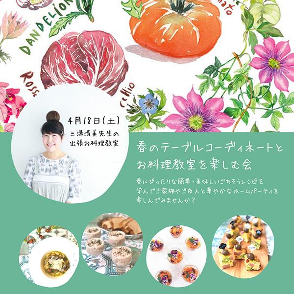 春のテーブルコーディネートとお料理教室を楽しむ会 in 福岡