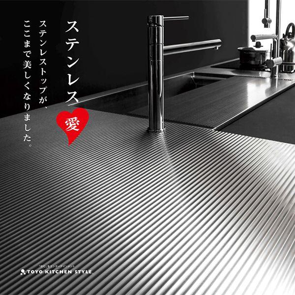 新作ワークトップ「Linear (リニア)」発売開始