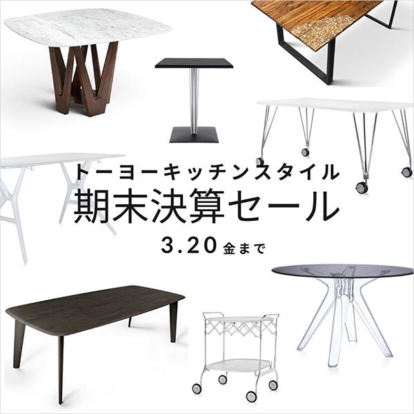期末決算セール 詳細Part.4◆充実のテーブルラインナップ in 福岡・熊本・広島