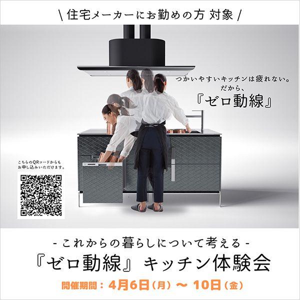 【住宅メーカー対象】「ゼロ動線」キッチン体験会 in 福岡