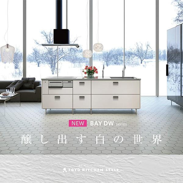 BAY DW シリーズ新発売