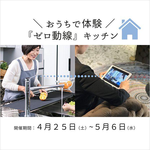 おうちで体験『ゼロ動線』キッチン in福岡