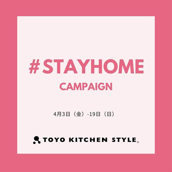 #STAYHOME キャンペーン開催