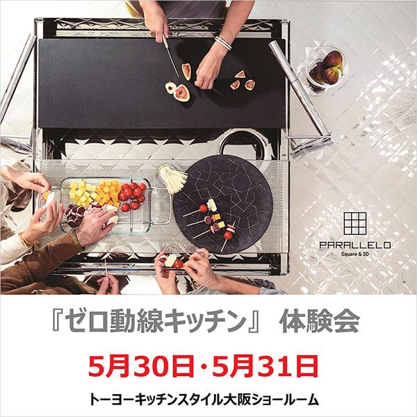 5/30・31 ゼロ動線キッチン体験会 in 大阪
