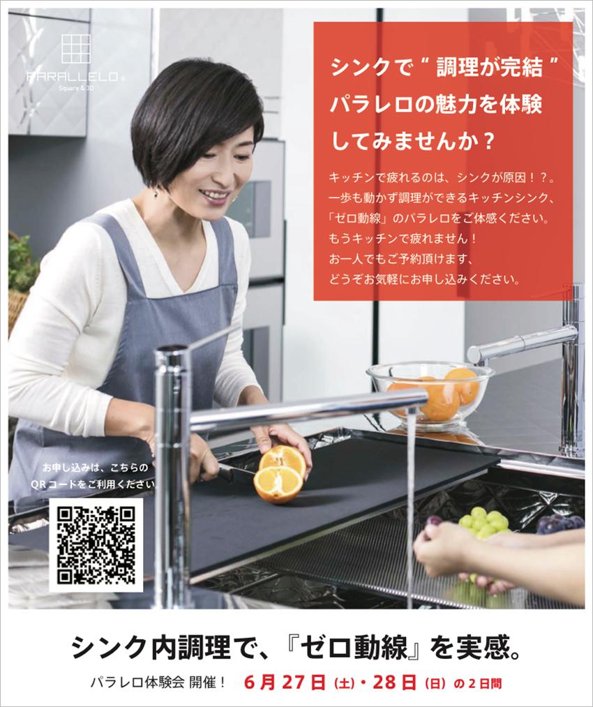 5.27_nagoya1-1