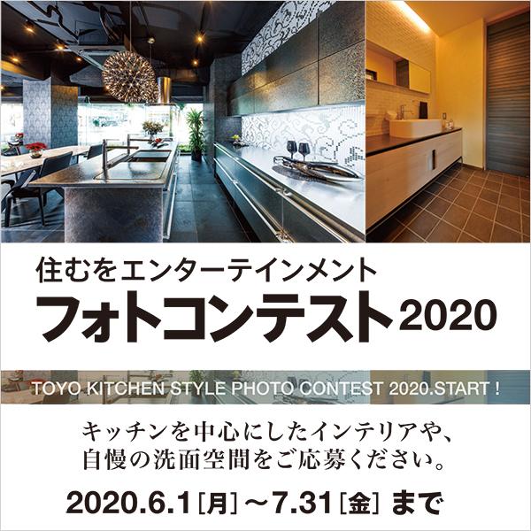 住むをエンターテインメント フォトコンテスト2020開催!!