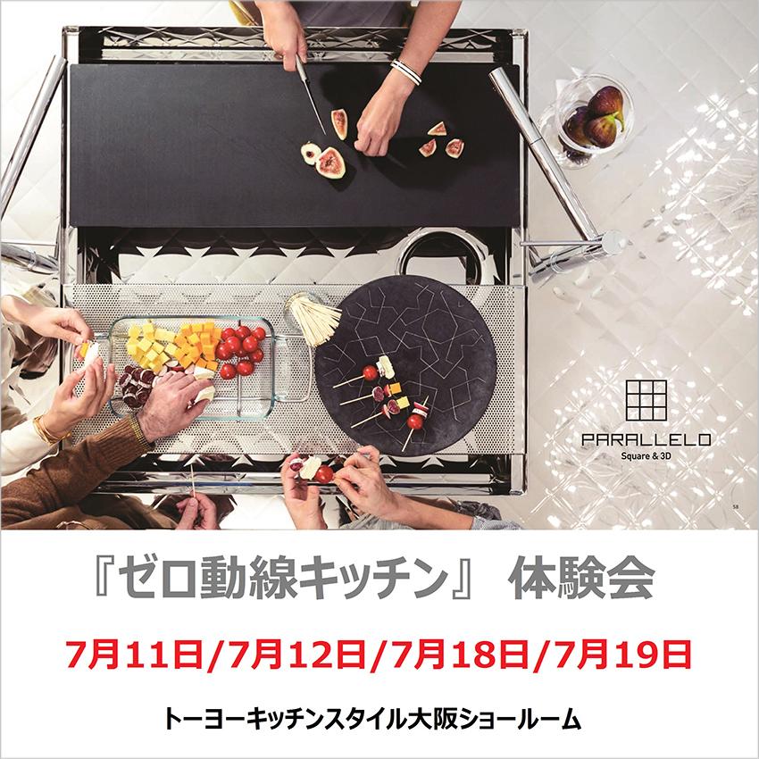 7/11・7/12・7/18・7/19 ゼロ動線キッチン体験会 in 大阪