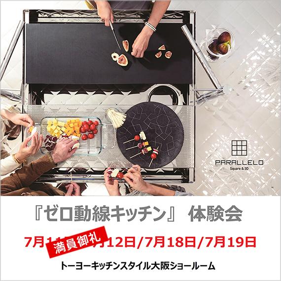 7/18・7/19 ゼロ動線キッチン体験会 in 大阪