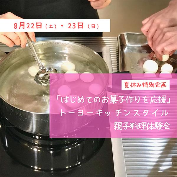 「はじめてのお菓子作りを応援」 親子料理体験会 in 福岡
