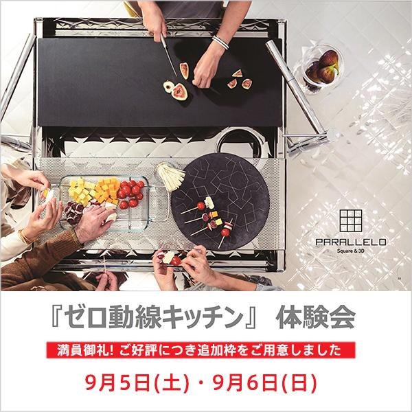 9/5・9/6 ゼロ動線キッチン体験会 in 大阪
