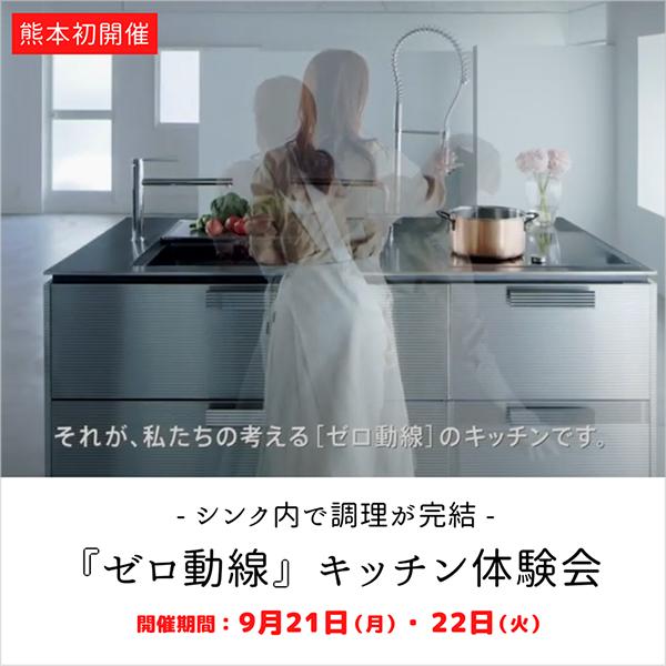 《新製品 展示開始》ゼロ動線キッチン体験会開催 in 熊本