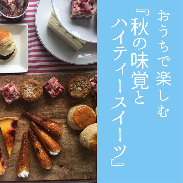 《イベント開催》ショールームでお菓子作り体験 in 熊本
