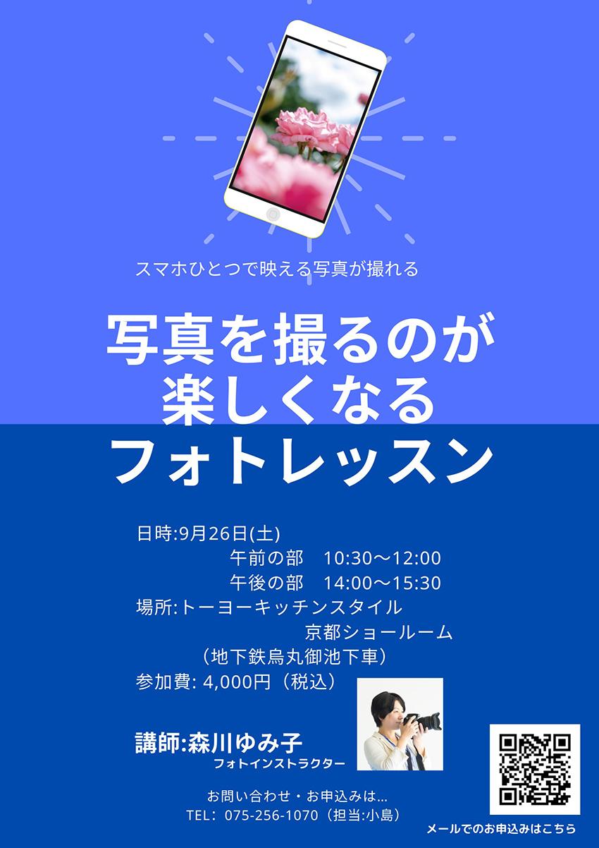 9.15_kyoto1