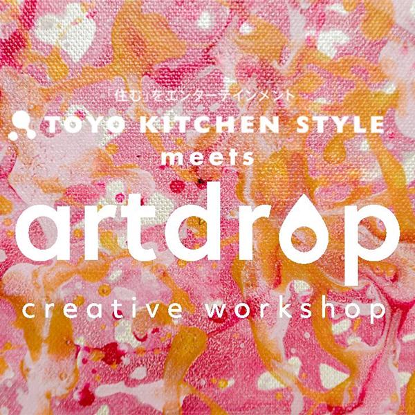artdrop × TOYO KITCHEN STYLE  クリエイティブ ワークショップ開催 in 福岡