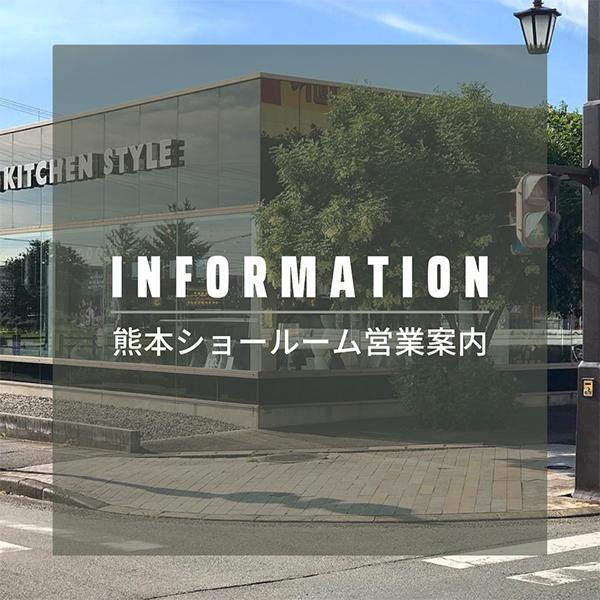 臨時休館のご案内 in 熊本