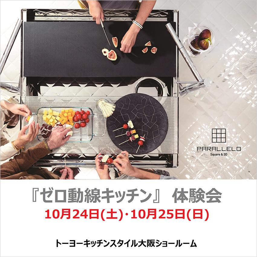 10/24・25 ゼロ動線キッチン体験会 in 大阪