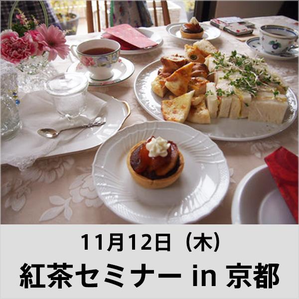 ~気軽にアフタヌーンティーを楽しもう~ 紅茶セミナー開催 in 京都