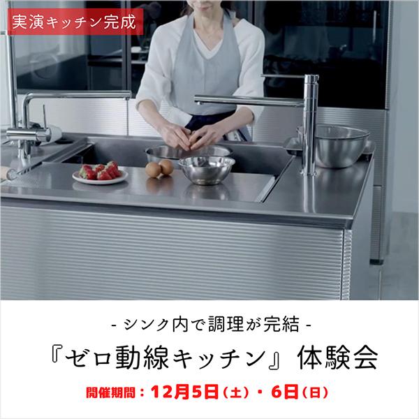《実演キッチン完成》12月『ゼロ動線キッチン』体験会開催 &工事のご案内 in 熊本